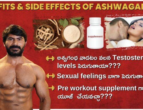 ASHWAGANDHA Benefits for Men in Telugu || Benefits & Side Effects of Ashwagandha
